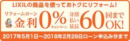 リフォームローン金利0%キャンペーン