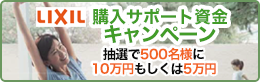 抽選で1000名様に3円から10万円