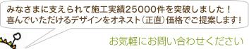 施工実績20000件以上!喜んでいただけるデザインをオネスト(正直)価格でご提案します!