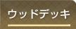 ウッドデッキ