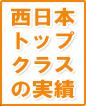 西日本トップクラスの実績