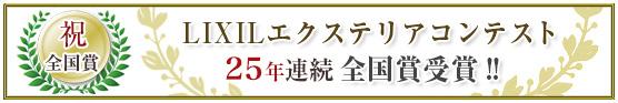 祝!20年連続LIXILエクステリアコンテスト全国賞受賞‼