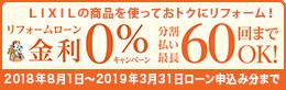 リフォーム金利0%キャンペーン
