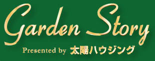 Garden Story Presented by 太陽ハウジング