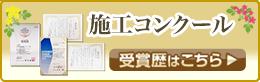 施工コンクール 受賞歴はコチラ