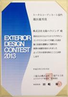 三協アルミトータルコーディネート部門地区優秀賞を受賞しました。