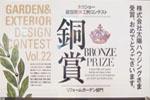 平成26年 受賞しました!