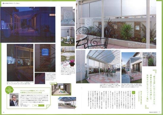 三協アルミ『ミューテリアライフエクスプレス特別増刊号2014』に現場が掲載されました!